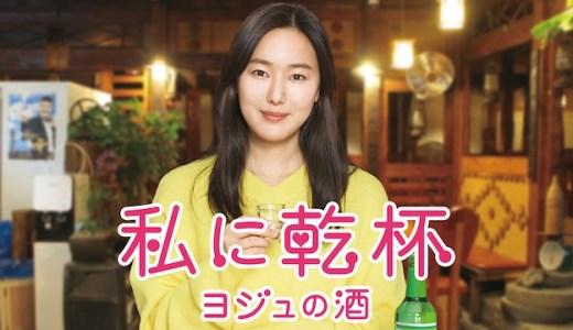 私に乾杯~ヨジュの酒の字幕動画無料!韓国版ワカコ酒の感想も集めました!!