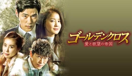 ゴールデンクロス-愛と欲望の帝国の日本語字幕動画無料!感想やキャスト情報も♬