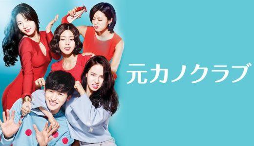 元カノクラブ日本語字幕動画無料!あらすじ・キャスト・評価評判もチェック♪