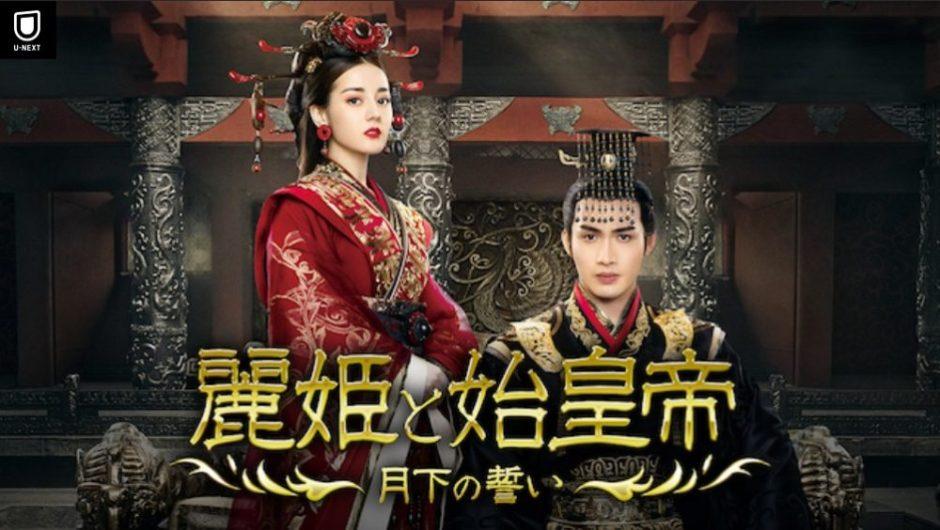 麗姫と始皇帝~月下の誓い~を最終回まで無料で一気見する方法
