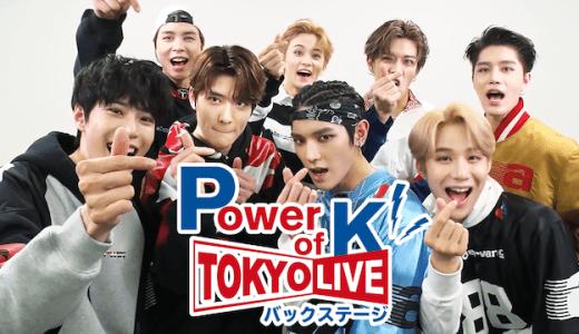 「Power of K TOKYO LIVE バックステージ」無料で見る方法はこの視聴方法をチェック♪