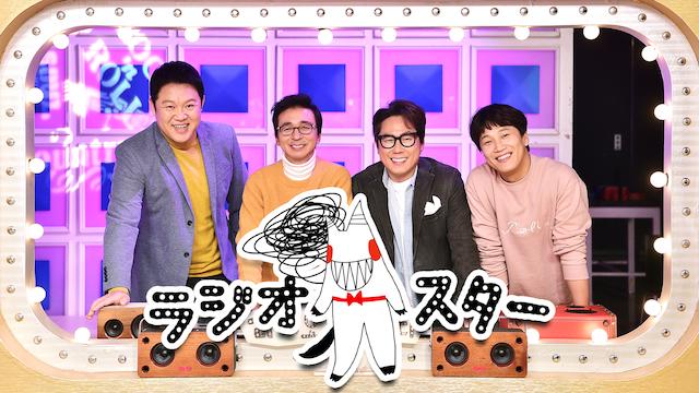 韓国番組「ラジオスター」を最終回まで無料で一気見する方法