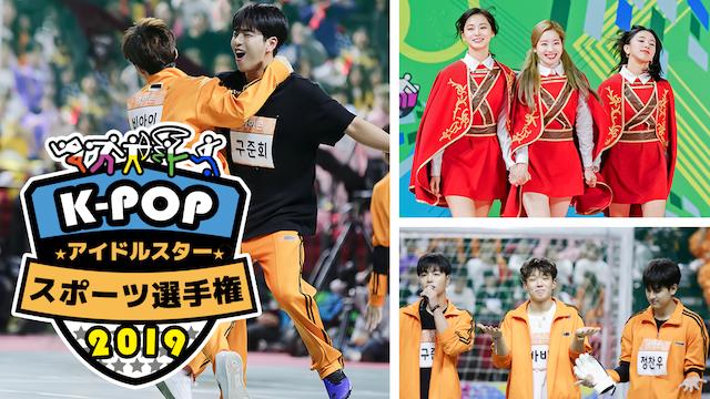 K-POPアイドルスタースポーツ選手権2019を最終回まで無料で一気見する方法
