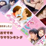 人気韓国ドラマおすすめランキング