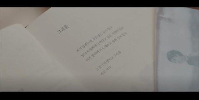 La imagen tiene un atributo ALT vacío; su nombre de archivo es encounter-2018-19-episode-3-jh-classic-poem-longing-koreandramaland-800x404.jpg