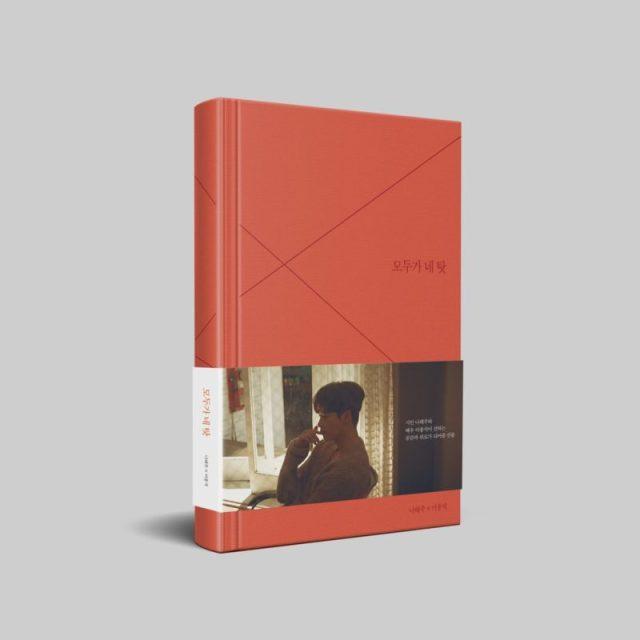 La imagen tiene un atributo ALT vacío; su nombre de archivo es na-tae-jo-x-lee-jong-suk-book-there-is-no-one-2017-koreandramaland-b-800x800.jpg