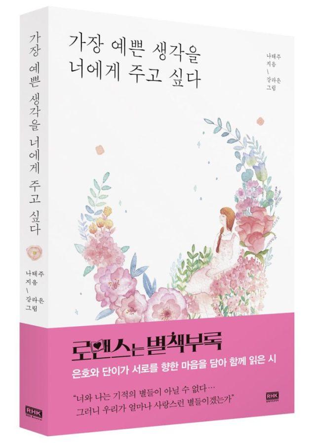 La imagen tiene un atributo ALT vacío; su nombre de archivo es book-na-tae-jo-i-want-to-give-you-the-most-beautiful-idea-copyright-rhk-koreandramaland-b-729x1024.jpg