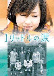 1 Litre of Tears (2005) Subtitrat în română