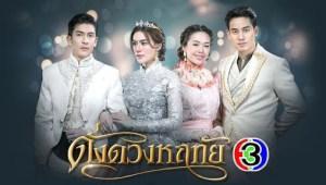 Dung Duang Haruetai: 1×6