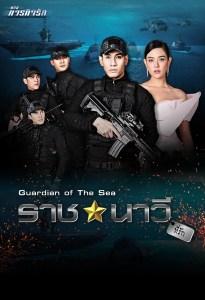 Guardian of the Sea / Gardianul Mării (2017)