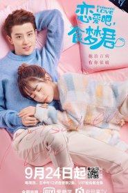 Poisoned Love / Dragoste Otrăvitoare (2020)