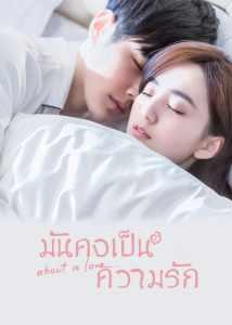 About Is Love / Despre dragoste (2018): Sezonul 1