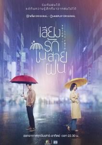 Vocea din timpul ploii: Sezonul 1