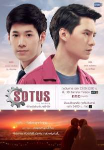 SOTUS The Series / Seria SOTUS (2016): Sezonul 1
