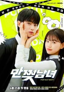Pop Out Boy! / Arată-te, Nam Wook! (2020): Sezonu 1