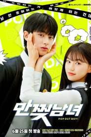 Pop Out Boy! / Arată-te, Nam Wook! (2020)