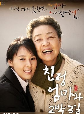 Korean Play 2 Nights 3 Days with Mom