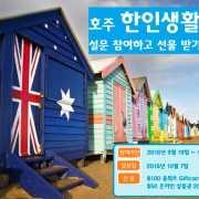 호주 한인생활 조사
