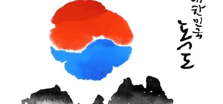 독도 바로알기 강연회 – 독도 체험행사 개최