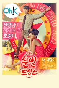 ohk_lucky-romance_hwangjungeum-and-ryoojoonyeol_3_credit_ohk