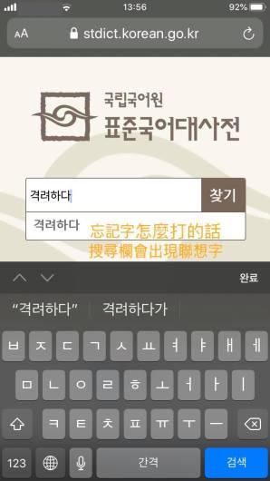 【韓文學習:표준국어대사전 標準國語大字典】 – KoreaSometimes