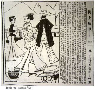 chosun ilbo(newspaper) Feb,7, 1928 writen about young peoples mode fashon.Surely Was Korea dominated by Japan realy terrible than Auschwitz why this irrustrations people are so free. so
