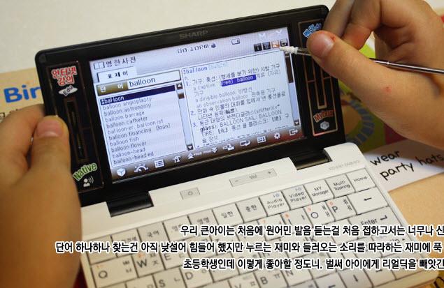 Korean Bible Electronic
