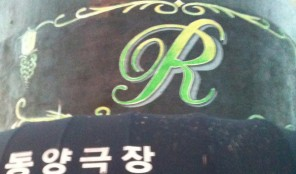 R BAR in Koreatown LA