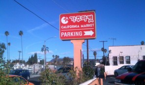 California Market: Korean Supermarket in LA