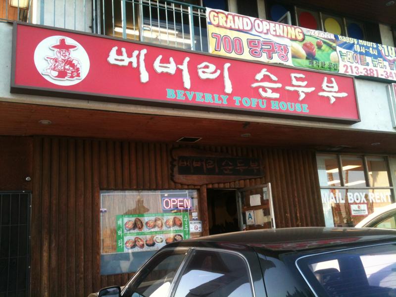 Beverly Soondubu Restaurant