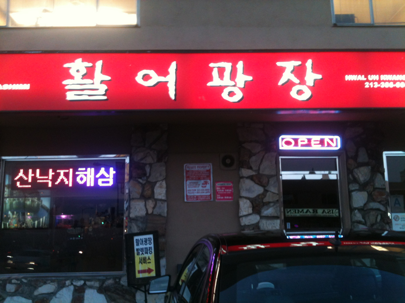 Korean Live Fish Restaurant: Hwal O Gwangjang