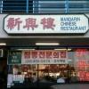 Mandarin Chinese Restaurant: Olympic and Vermont