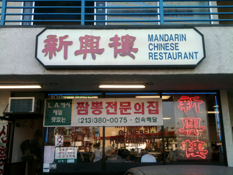 Mandarin Chinese Restaurant: Olympic and Vermont