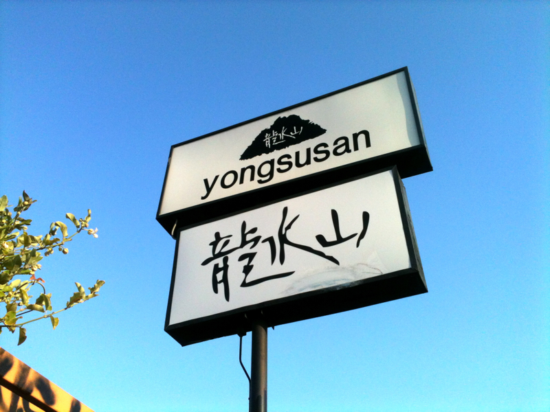 Yongsusan Korean Gardens Restaurant on Vermont