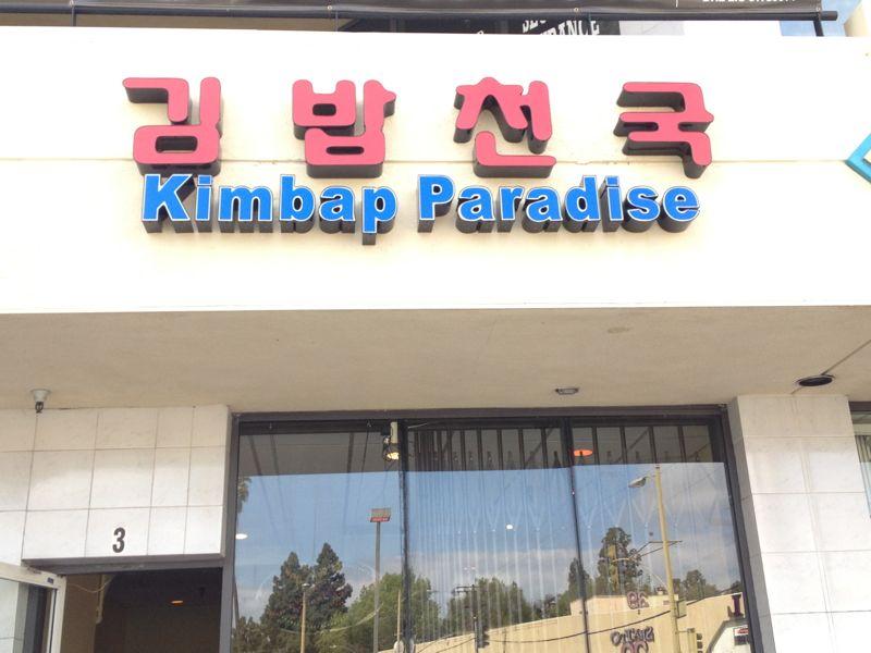 Kim Bab Paradise