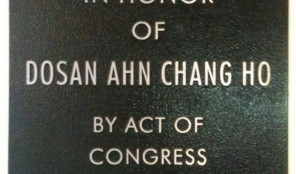 Dosan Ahn Chang Ho Post Office