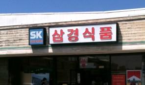 SK Food Mart: Western & 4th