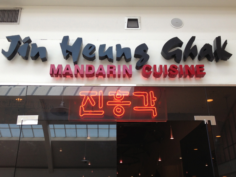 Jin Heung Ghak Mandarin Cuisine