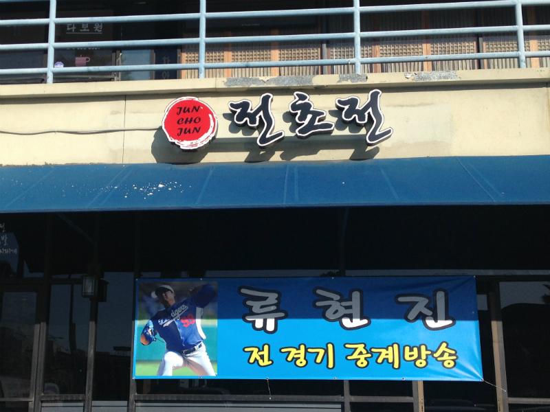 Jun Cho Jun Soju-bang