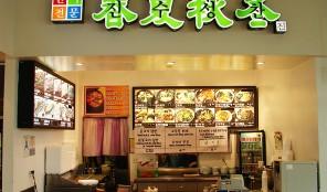 Jinsu Seongchan: Koreatown Galleria Food Court