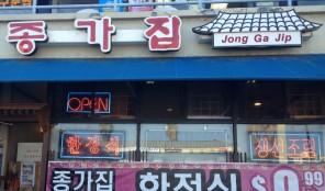 Jongga Jip Korean Restaurant