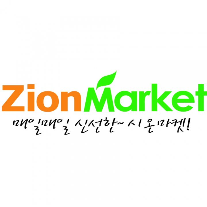 Zion Market at City Center on 6th