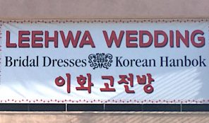 Lee Hwa Hanbok Store