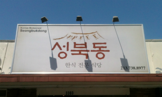 Seongbukdong Korean Restaurant