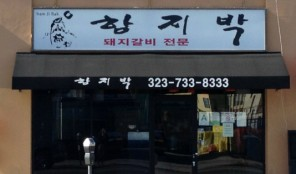 Ham Ji Bak (Korean Restaurant on Pico)