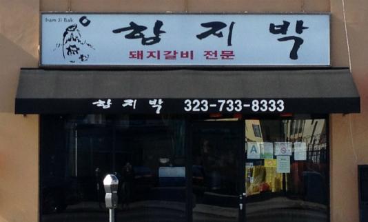 Ham Ji Bak (Korean Restaurant on Pico)