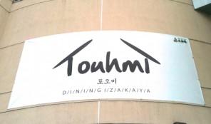 Touhmi Restaurant