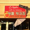 Apples Cafe & Bakery