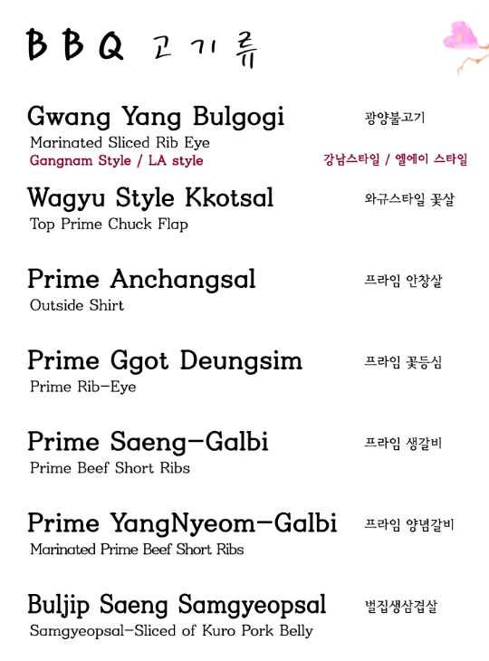 Gwangyang LA BBQ Restaurant Menu