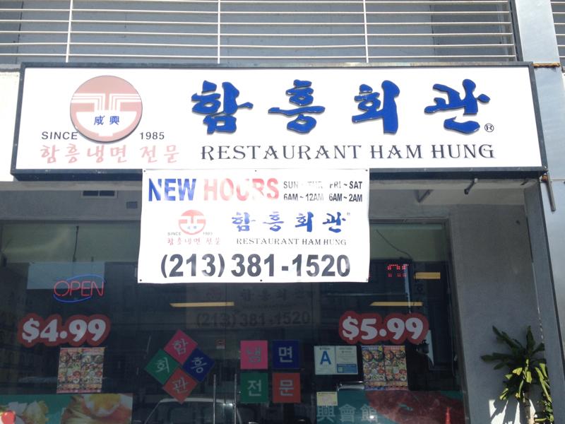 Ham-Hung Naeng-myeon Restaurant